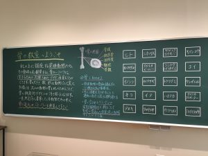 骨の教室の座席表の写真