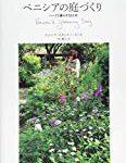 庭にまつわる名言1:ベニシア・スタンリー・スミス