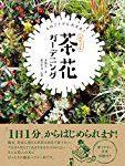 庭にまつわる名言5:斉藤吉一